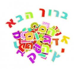 Lelin Wooden Magnetic Hebrew Letters